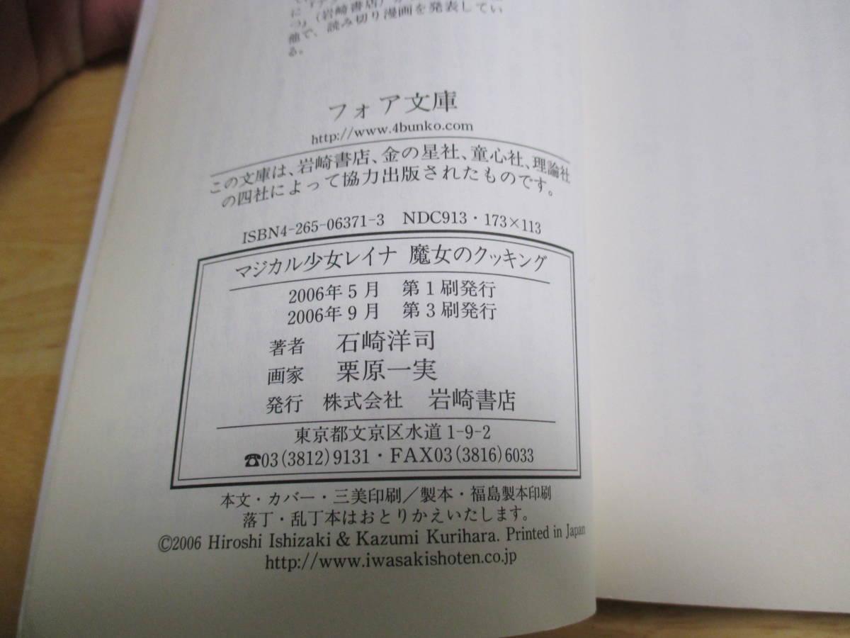 マジカル少女レイナ 魔女のクッキング フォア文庫 小学校中・高学年 石崎洋司 作_画像4