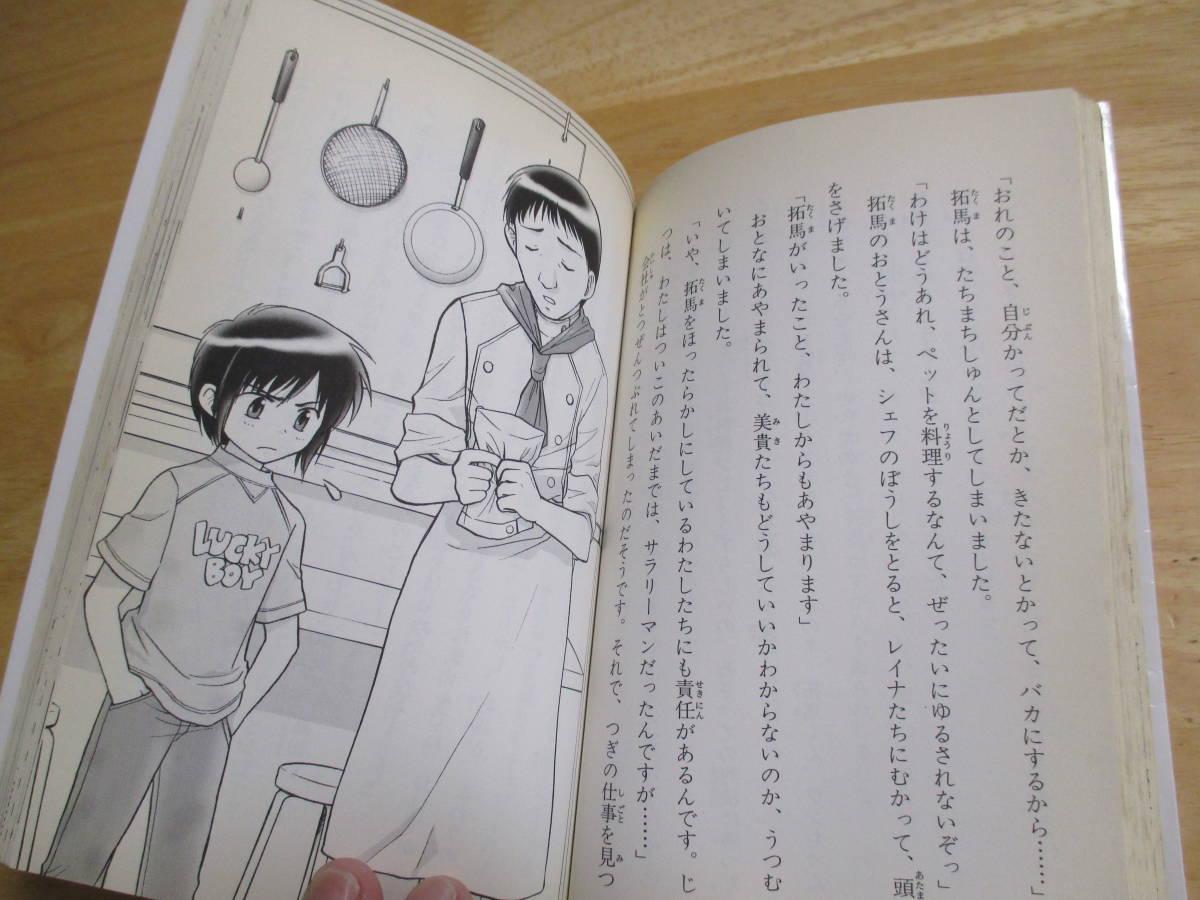 マジカル少女レイナ 魔女のクッキング フォア文庫 小学校中・高学年 石崎洋司 作_画像5