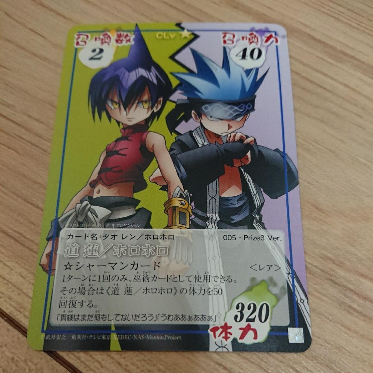道 蓮 ホロホロ Prize3 シャーマンキング カード
