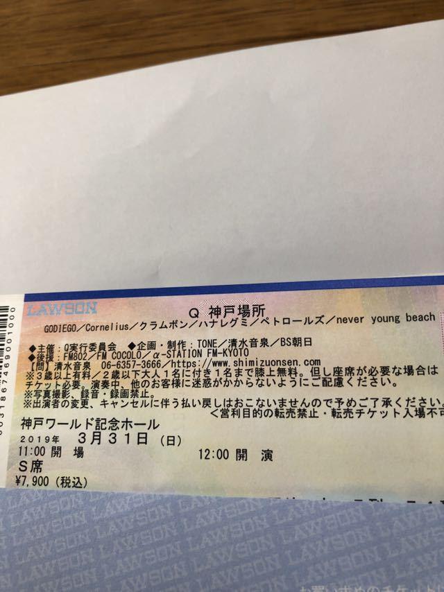 Q 神戸場所 アリーナチケット