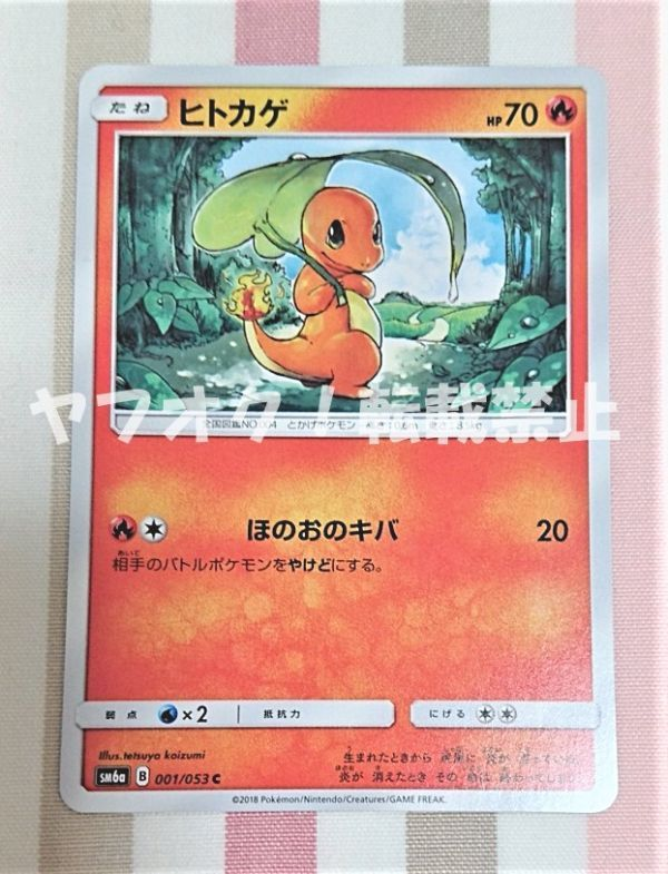 ポケモンカード サン&ムーン ヒトカゲ SM6a 001 / 053 C ドラゴンストーム【送料63円可】在庫1 拡張パック_画像1