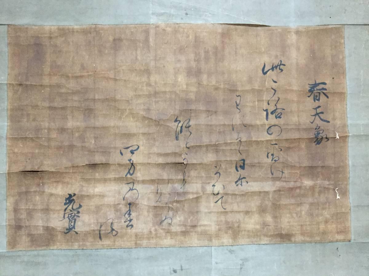 【 真筆保証品 】 外山光實 和歌 《 春 天 象 》 鑑定箱 《 古筆鑑定了意 》 軸先木