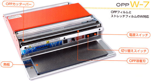 ARC 食品用ラップフィルム包装機 OPP-W7 塩ビ・ポリフィルム/OPPフィルム両対応_画像2