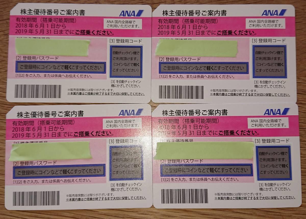 ANA株主優待券 4枚 期限5月分