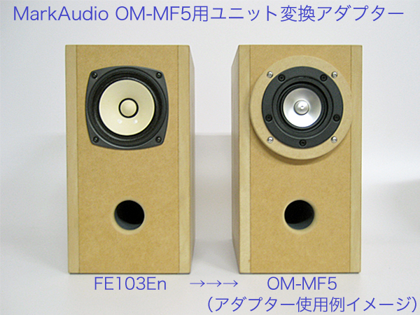 Mark Audio OM-MF5用 スピーカーユニット変換アダプター 21