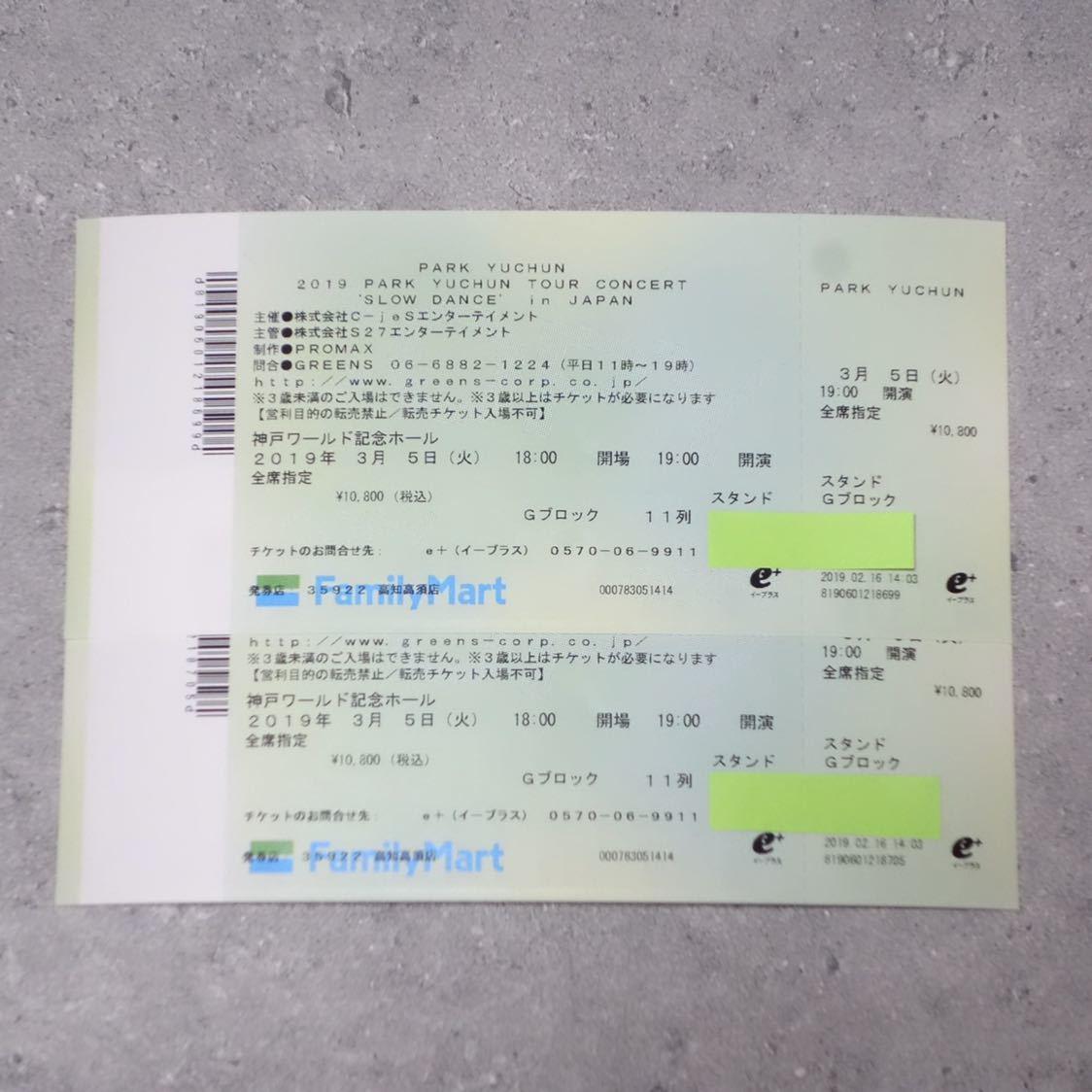 パクユチョン SLOW DANCE 3/5 神戸ワールド記念ホール 2枚連番/東方神起 JYJ チケット PARK YUCHUN_画像2