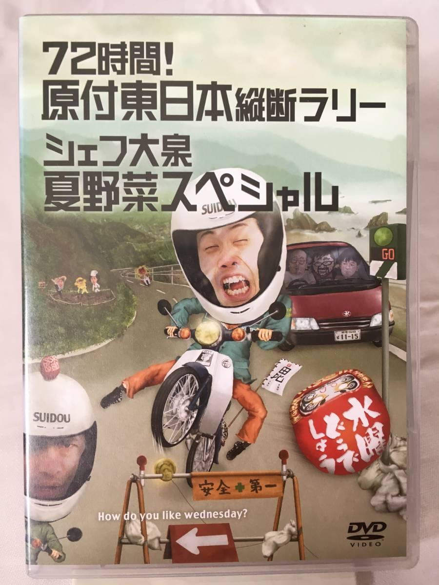 水曜どうでしょう 第16弾 「72時間!原付東日本縦断ラリー/シェフ大泉夏野菜スペシャル」中古DVD