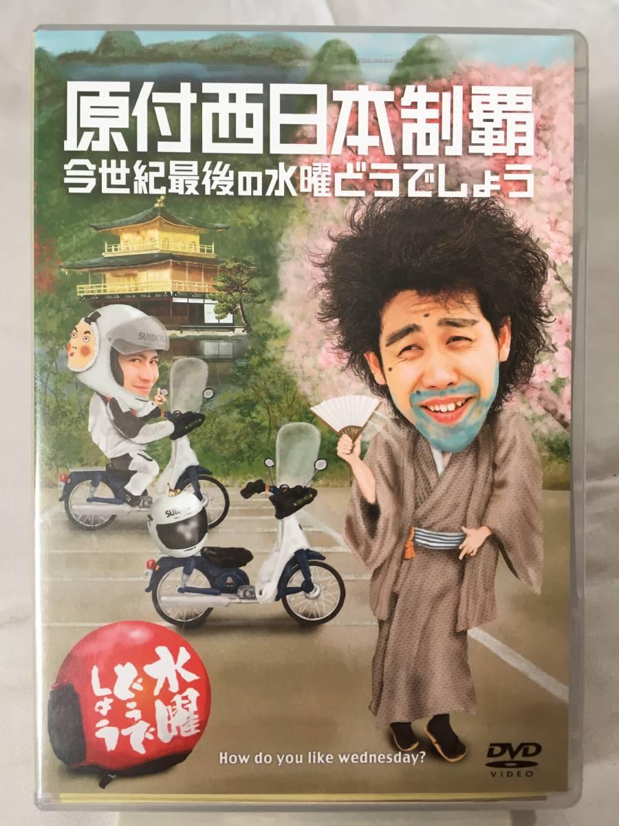 水曜どうでしょう 第20弾 「原付西日本制覇/今世紀最後の水曜どうでしょう」中古DVD