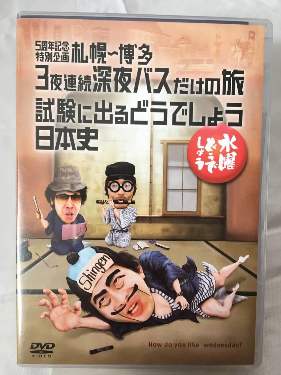 水曜どうでしょう 第25弾 「5周年記念特別企画 札幌~博多3夜連続深夜バスだけの旅/試験に出るどうでしょう日本史」中古DVD