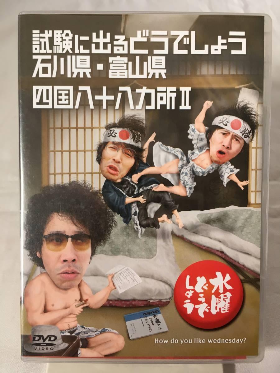 水曜どうでしょう 第19弾 「試験に出るどうでしょう石川県・富山県/四国八十八ヵ所Ⅱ」中古DVD