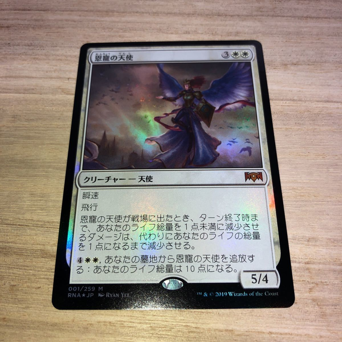 MTG 恩寵の天使(日本語版) Foil