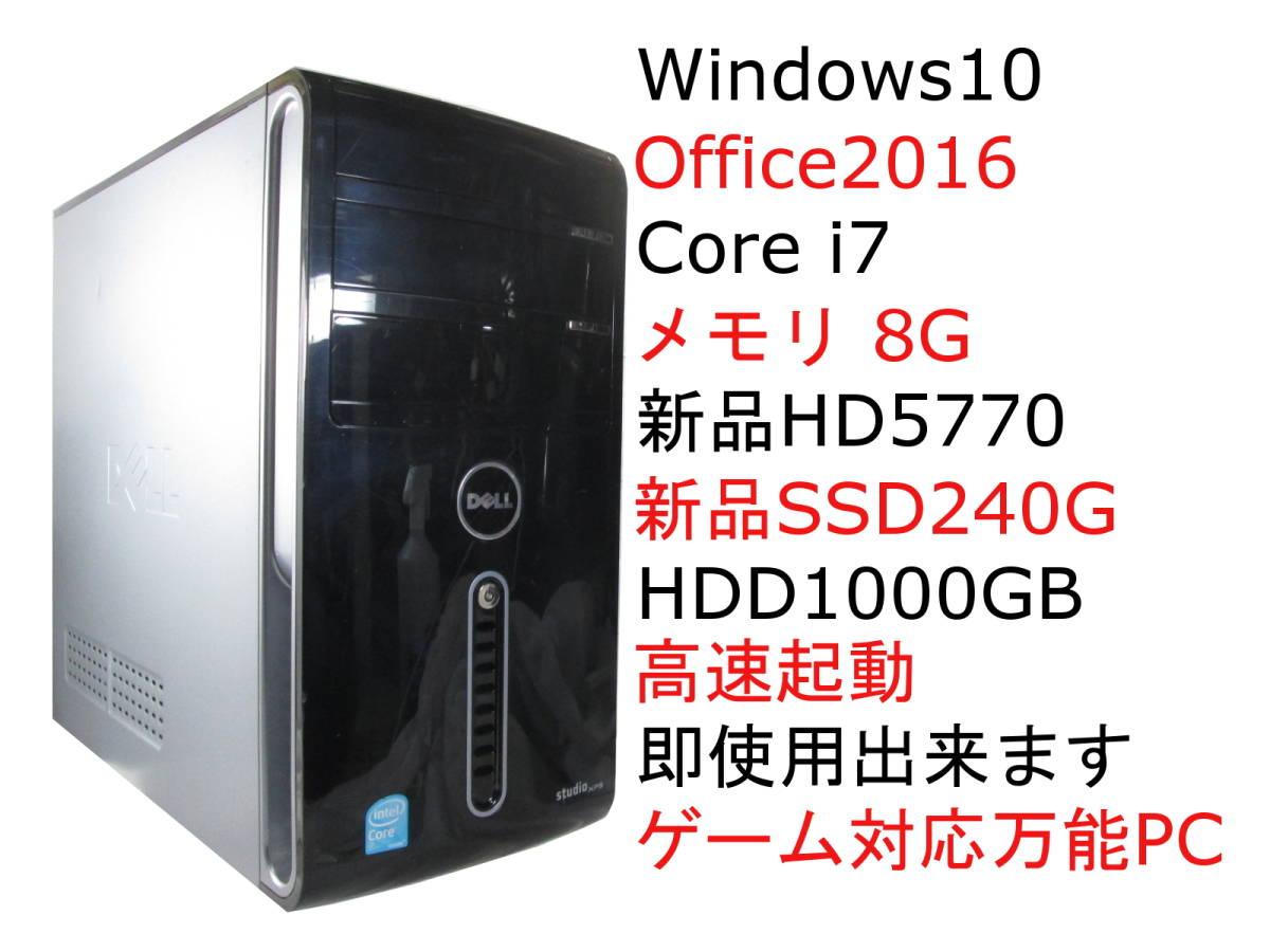 極上品 win10 core i7 新品HD5770 8G 新品SSD240G office2016 格安即決 FF14 マイクラ 万能ゲームPC 学業や事務にもどうぞ