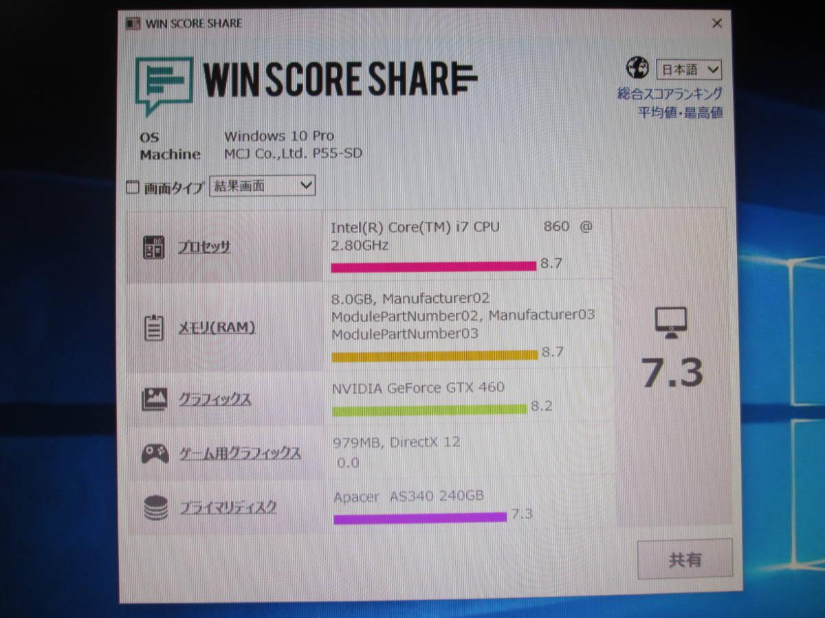 極上品 win10 core i7 GTX460 8G 新品SSD240G office2016 万能ゲームPC フォートナイト マイクラ 高速起動 学業や事務にも