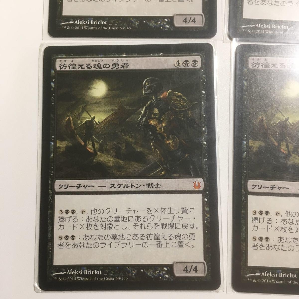 [MTG] 彷徨える魂の勇者 日x4_画像4