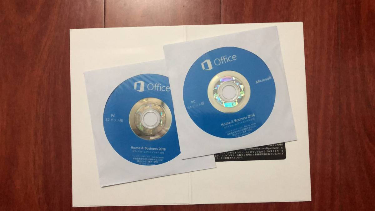 新品 未使用 Microsoft Office 2016 Home&Business パッケージ版 正規プロダクトキー 永