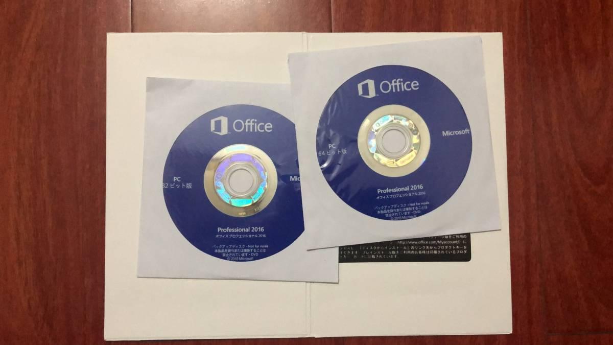 新品 未使用 Microsoft Office 2016 Professional Plus パッケージ版 正規プロダクトキー 永続認証 A463#