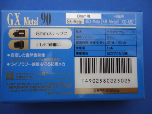 ☆8ミリビデオテープ ☆maxell GX  Metal メタルテープ 90分☆(MADE IN JAPAN)日立マクセル株_画像3