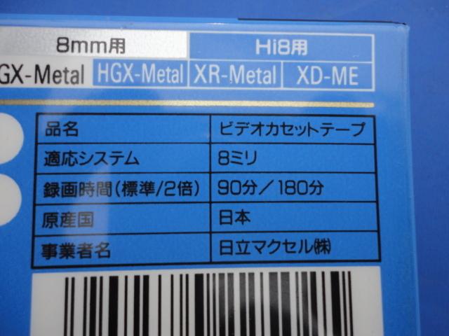 ☆8ミリビデオテープ ☆maxell GX  Metal メタルテープ 90分☆(MADE IN JAPAN)日立マクセル株_画像4