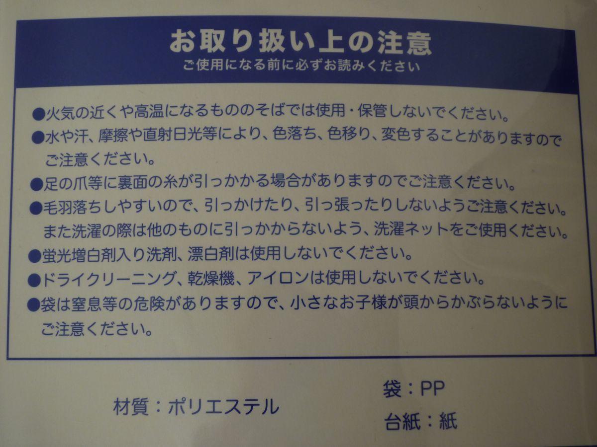 【非売品】コカ・コーラ ノベルティグッズ ルームマフラー ブルー(アーガイル)  【未開封】_画像2