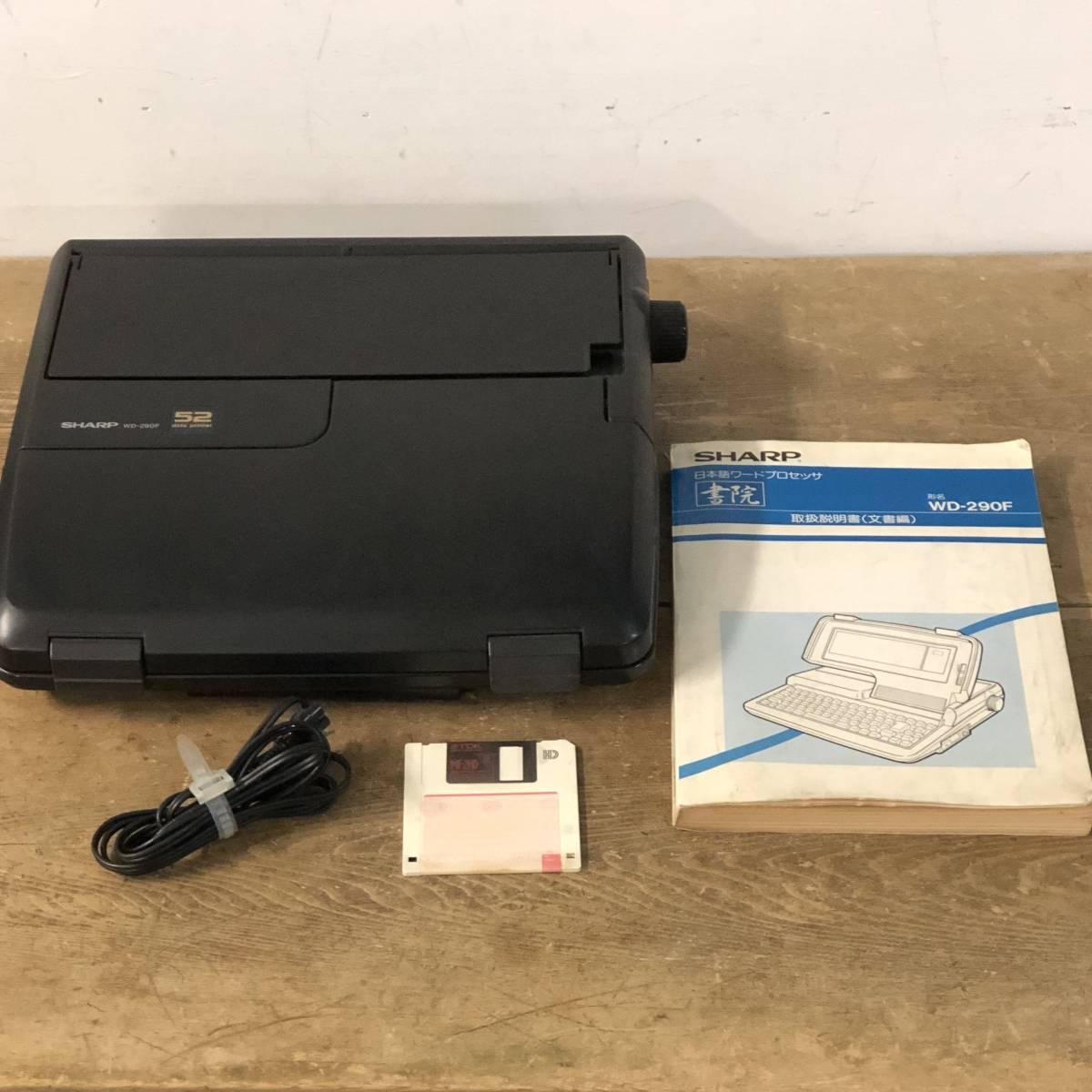 SHARP シャープ 日本語ワードプロセッサ 書院 WD-290W ワープロ 52ドットプリンター 取扱説明書 システムフロッピー 通電確認済 &_画像2