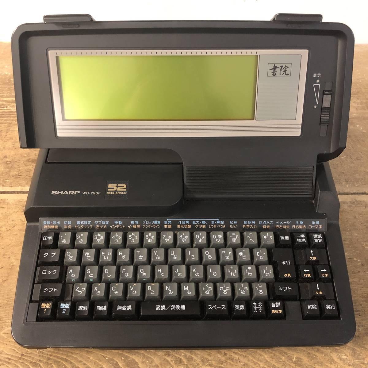 SHARP シャープ 日本語ワードプロセッサ 書院 WD-290W ワープロ 52ドットプリンター 取扱説明書 システムフロッピー 通電確認済 &_画像4