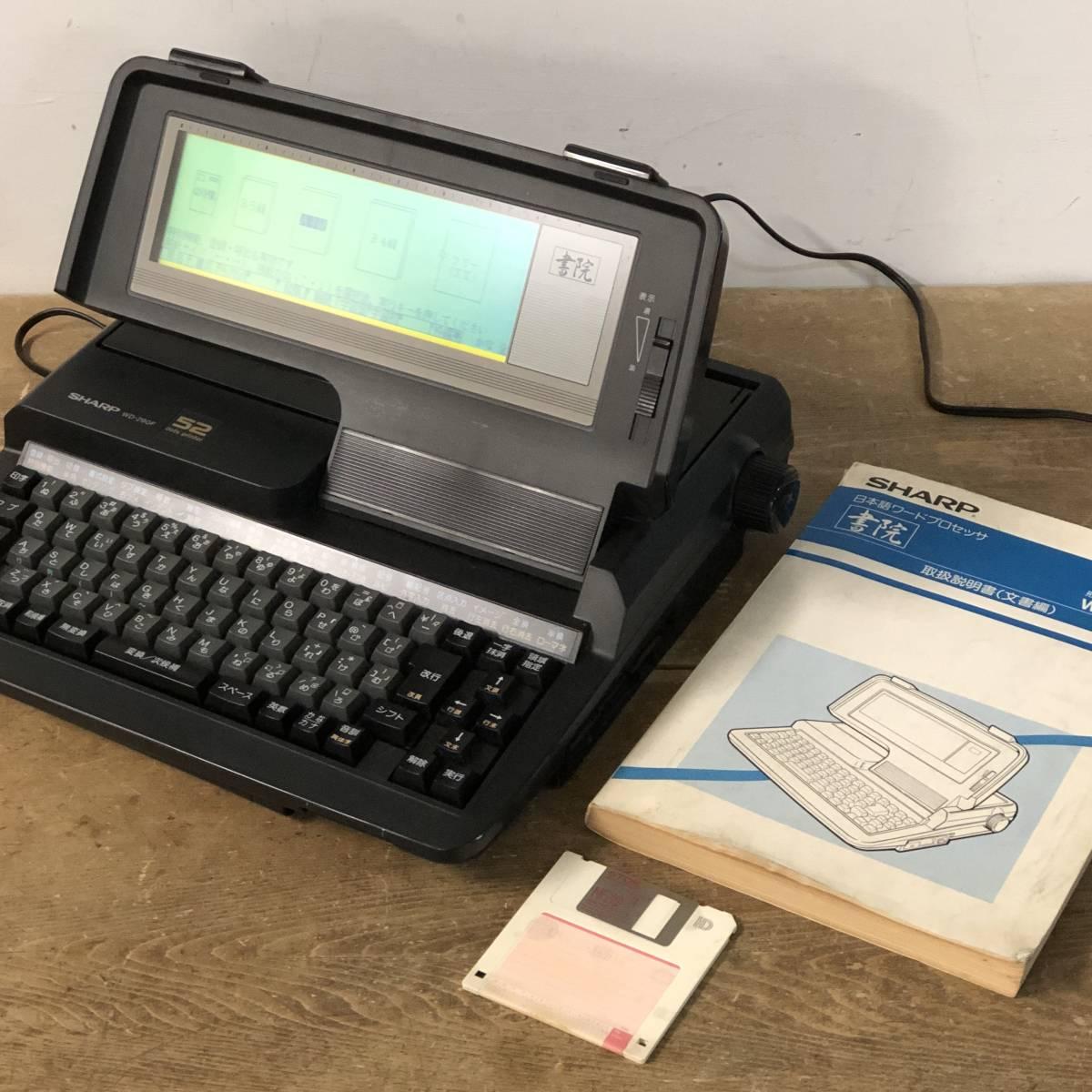 SHARP シャープ 日本語ワードプロセッサ 書院 WD-290W ワープロ 52ドットプリンター 取扱説明書 システムフロッピー 通電確認済 &_画像1