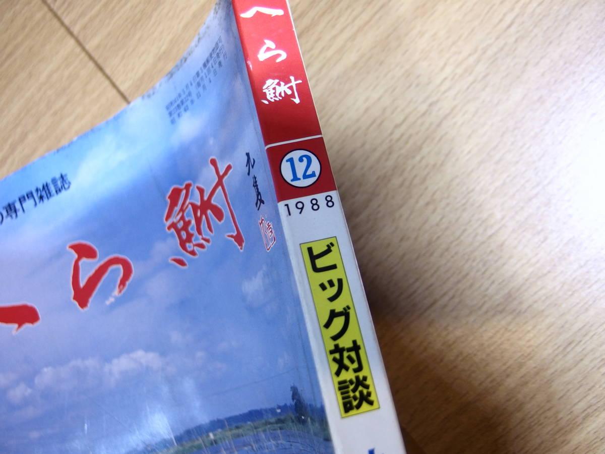 レトロ へら鮒 1998年12月 ビッグ対談 小池忠教VS石井旭舟 へら鮒釣りの楽しみ方_画像2