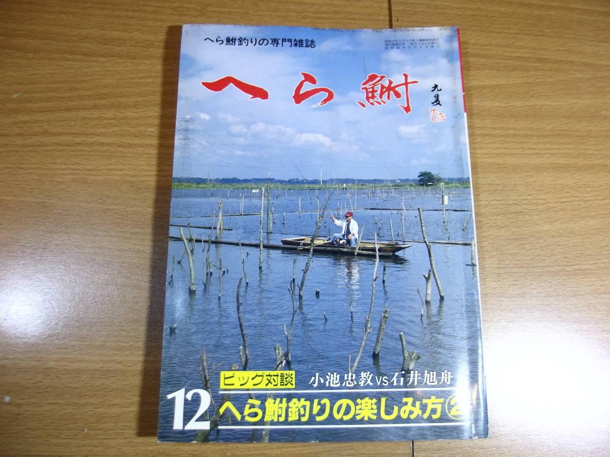 レトロ へら鮒 1998年12月 ビッグ対談 小池忠教VS石井旭舟 へら鮒釣りの楽しみ方_画像1