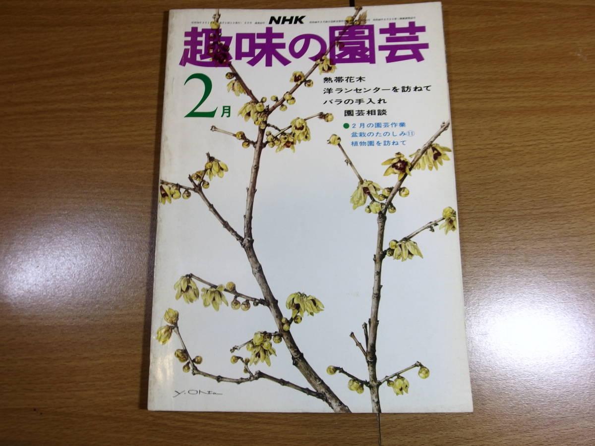 レトロ 趣味の園芸 昭和50年2月 熱帯花木 洋ランセンターを訪ねて バラの手入れ 園芸相談_画像1