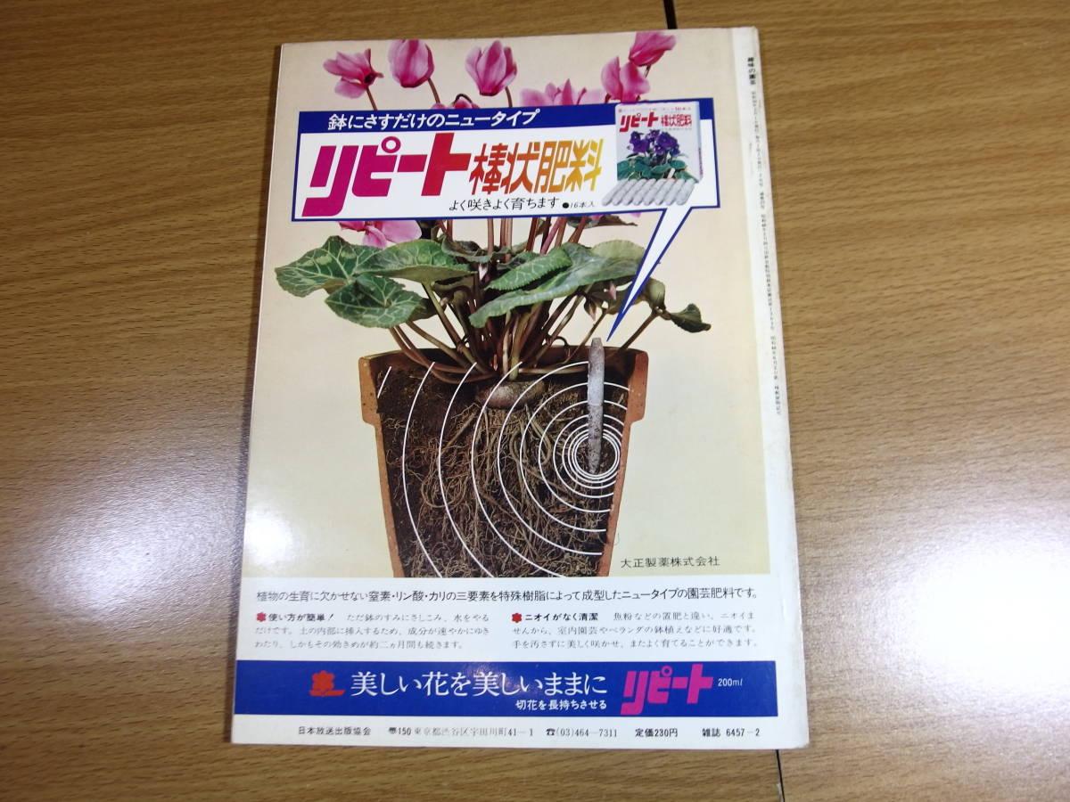 レトロ 趣味の園芸 昭和50年2月 熱帯花木 洋ランセンターを訪ねて バラの手入れ 園芸相談_画像2
