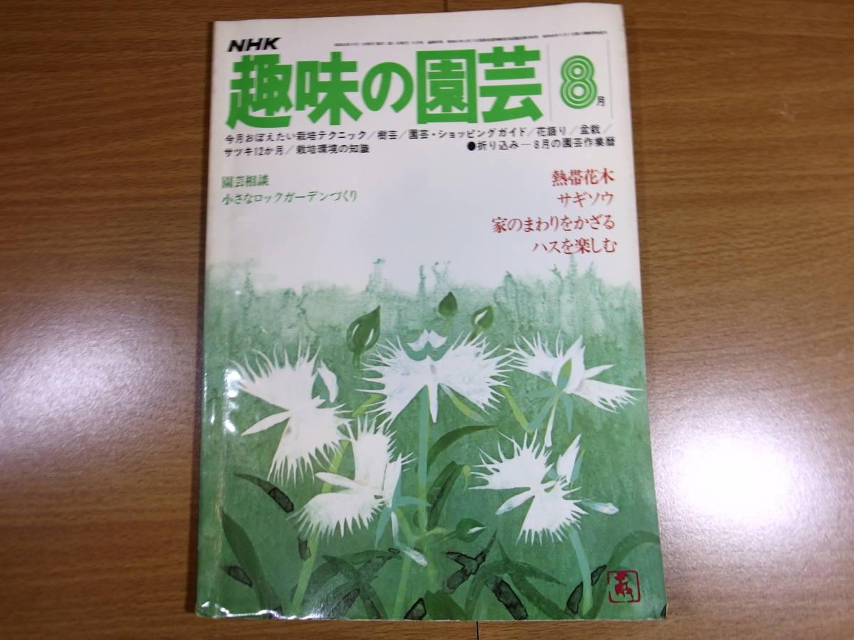 レトロ 趣味の園芸 昭和53年8月 熱帯花木 サギソウ 家のまわりをかざる ハスを楽しむ_画像1