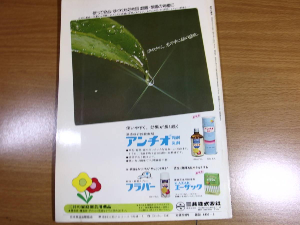 レトロ 趣味の園芸 昭和53年8月 熱帯花木 サギソウ 家のまわりをかざる ハスを楽しむ_画像2