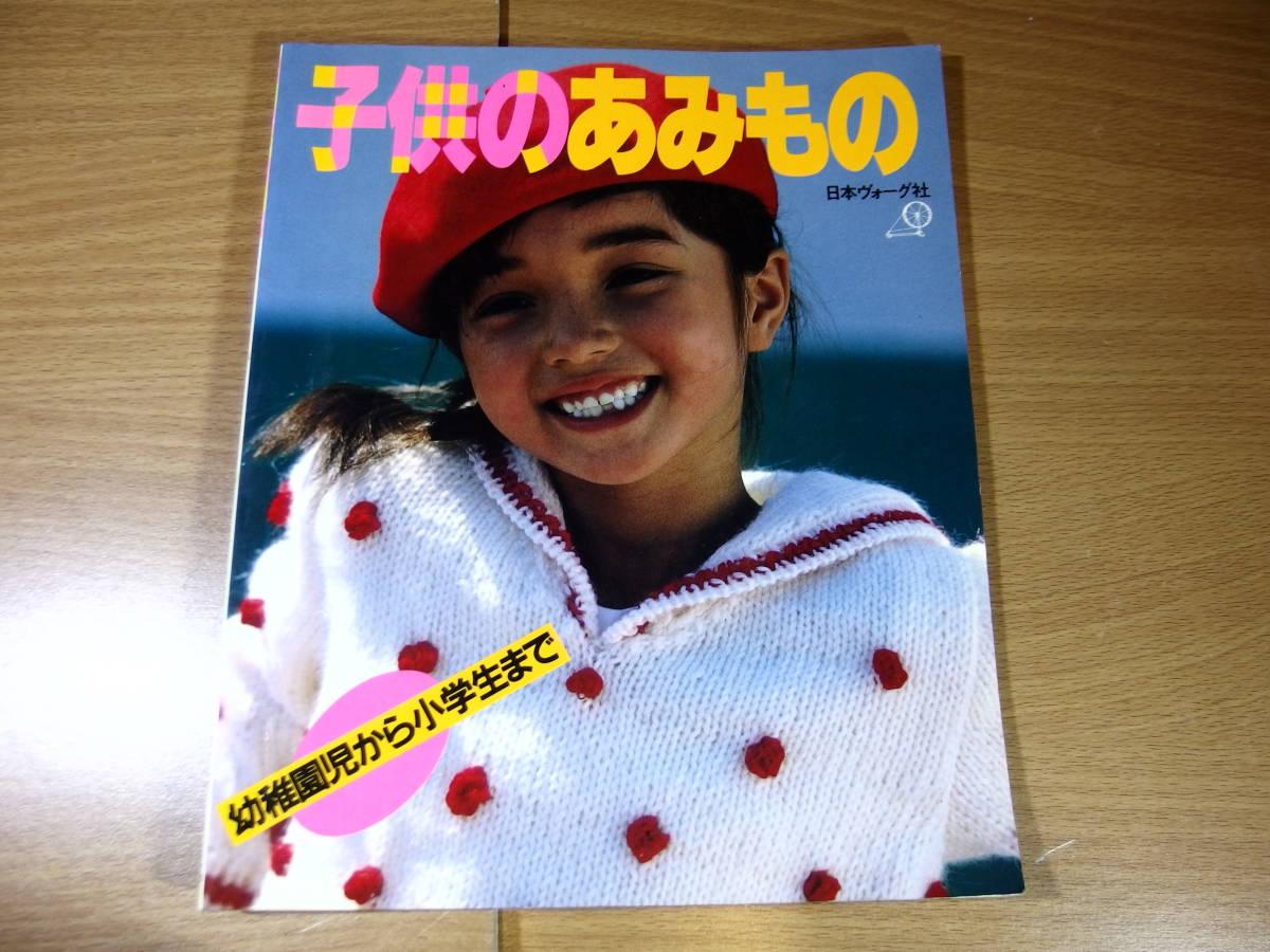 子供のあみもの 幼稚園児から小学生まで 昭和60年10月_画像1