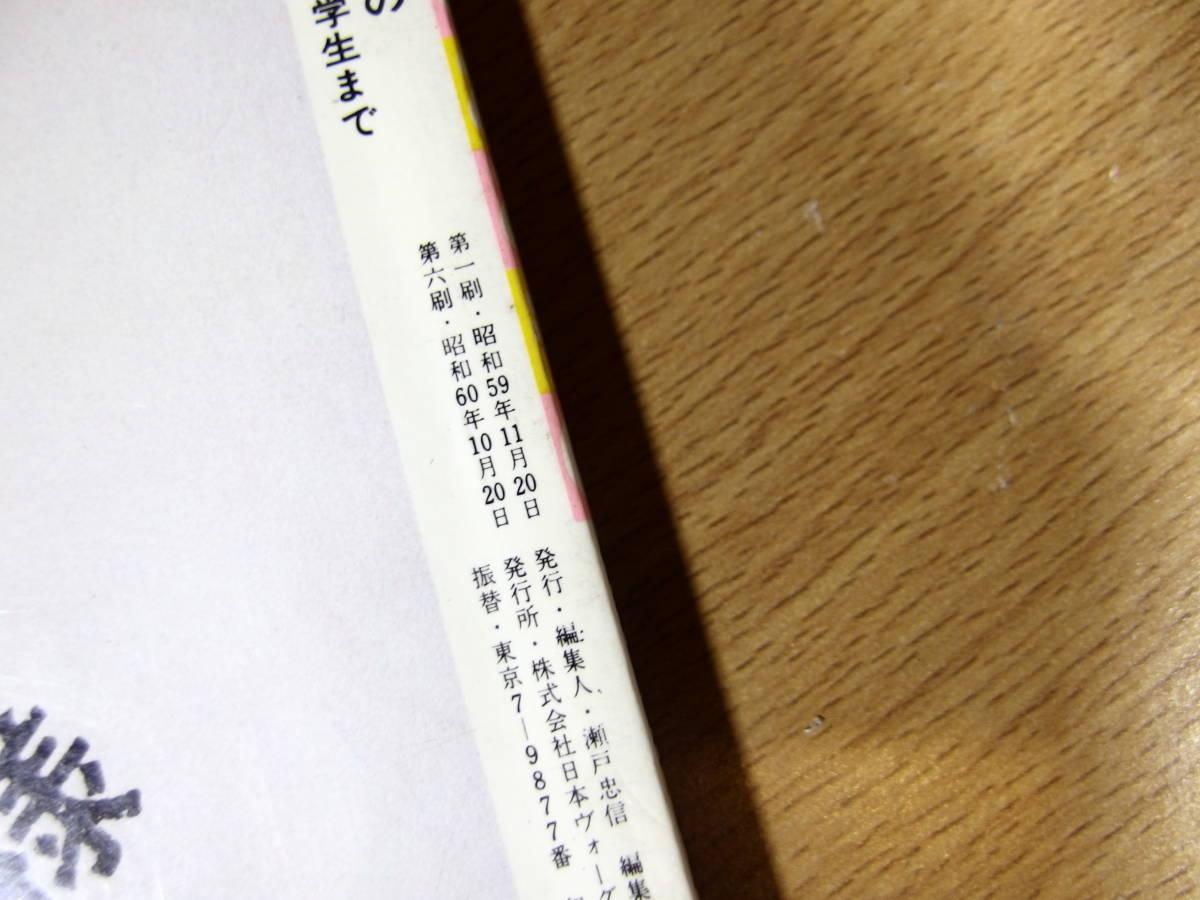 子供のあみもの 幼稚園児から小学生まで 昭和60年10月_画像3
