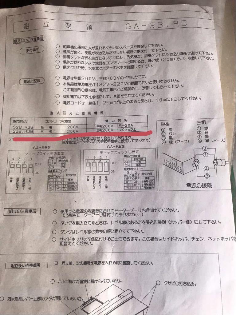 【岡山県倉敷市】 ワンオーナー ヰセキ ISEKI イセキ GA130ドライボーイ 穀物用循環型乾燥機_画像4