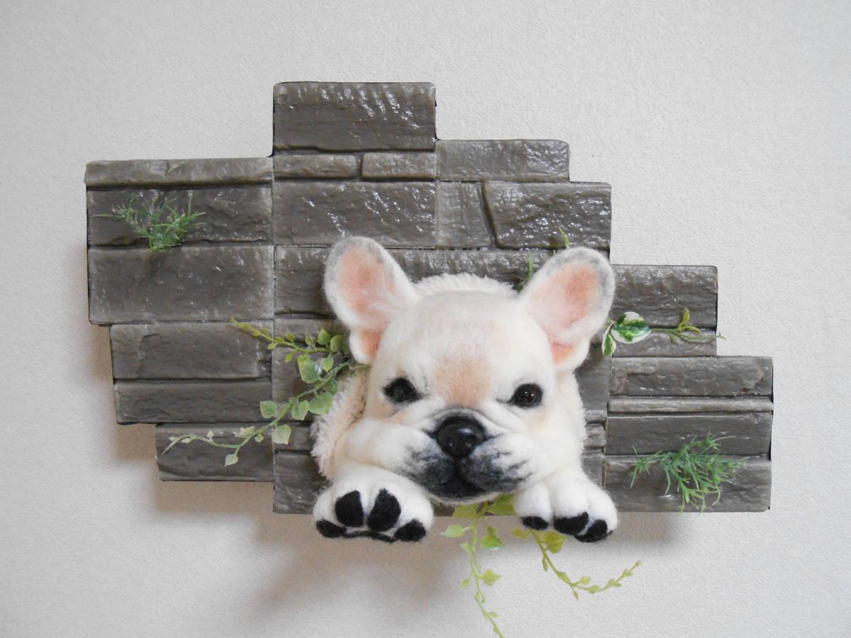 ☆ 羊毛フェルト ハンドメイド フレンチブルドッグ  壁掛け 犬 ☆_画像2