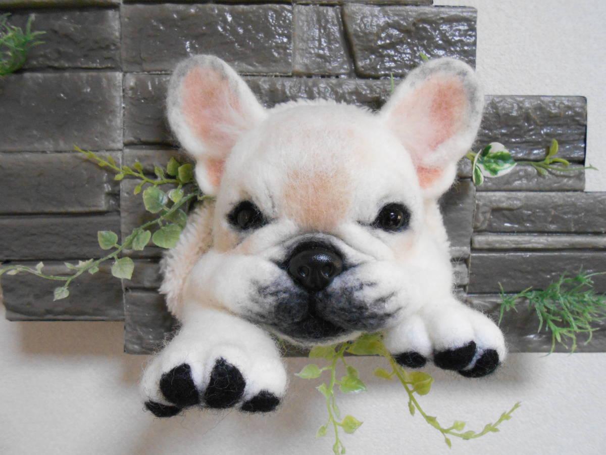 ☆ 羊毛フェルト ハンドメイド フレンチブルドッグ  壁掛け 犬 ☆_画像1