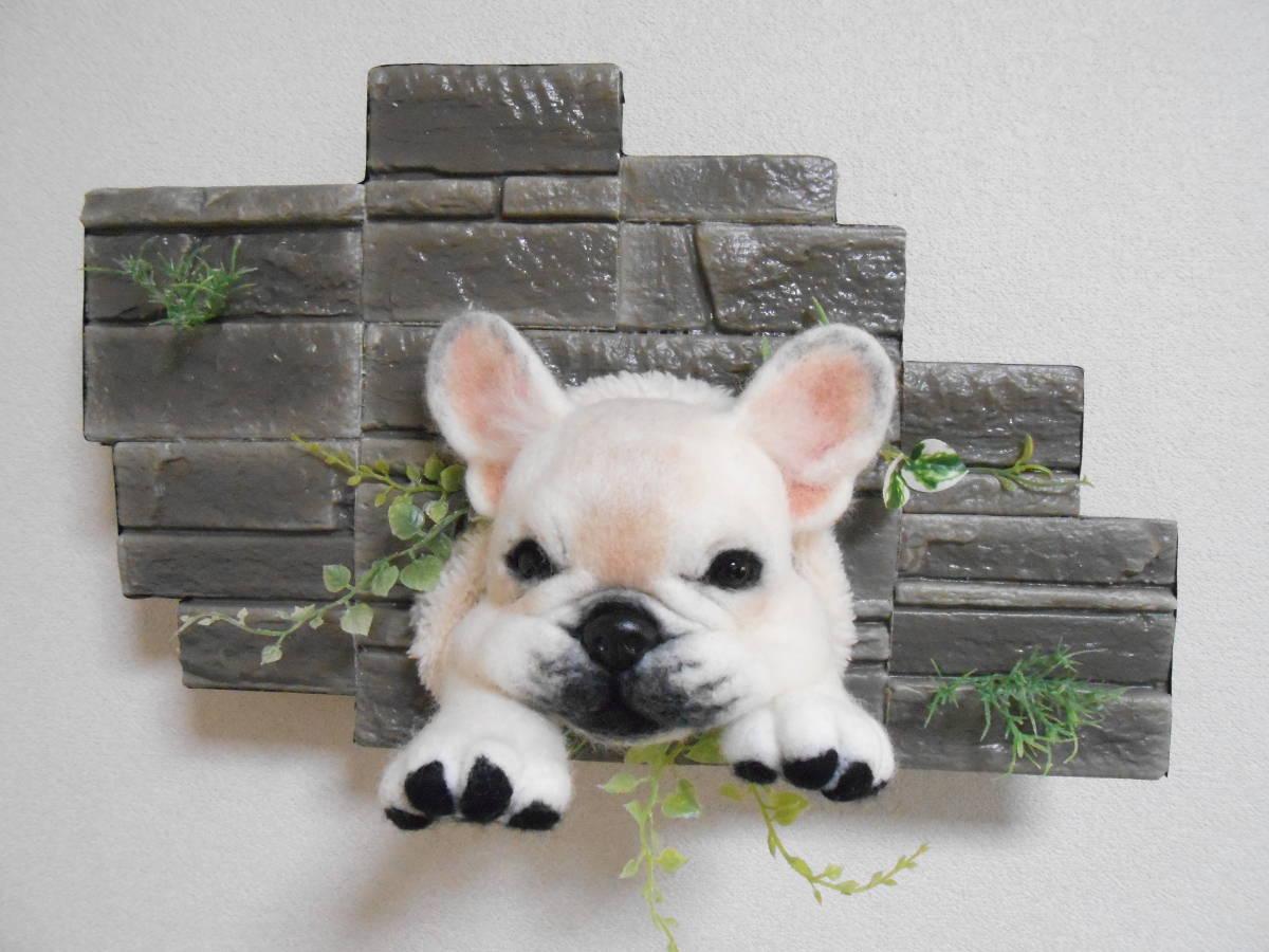 ☆ 羊毛フェルト ハンドメイド フレンチブルドッグ  壁掛け 犬 ☆_画像6