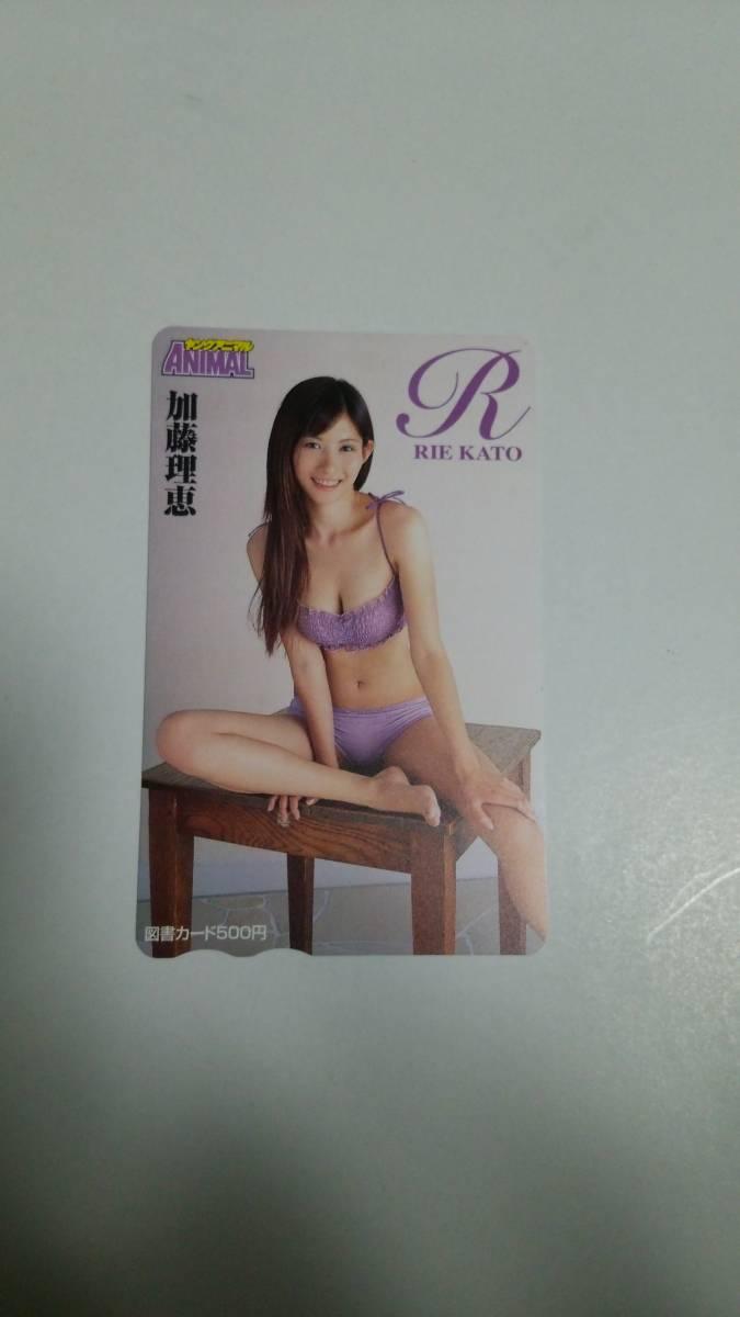 加藤理恵 隔週刊ヤングアニマル 抽プレ図書カード 当選200名 非売品_画像1