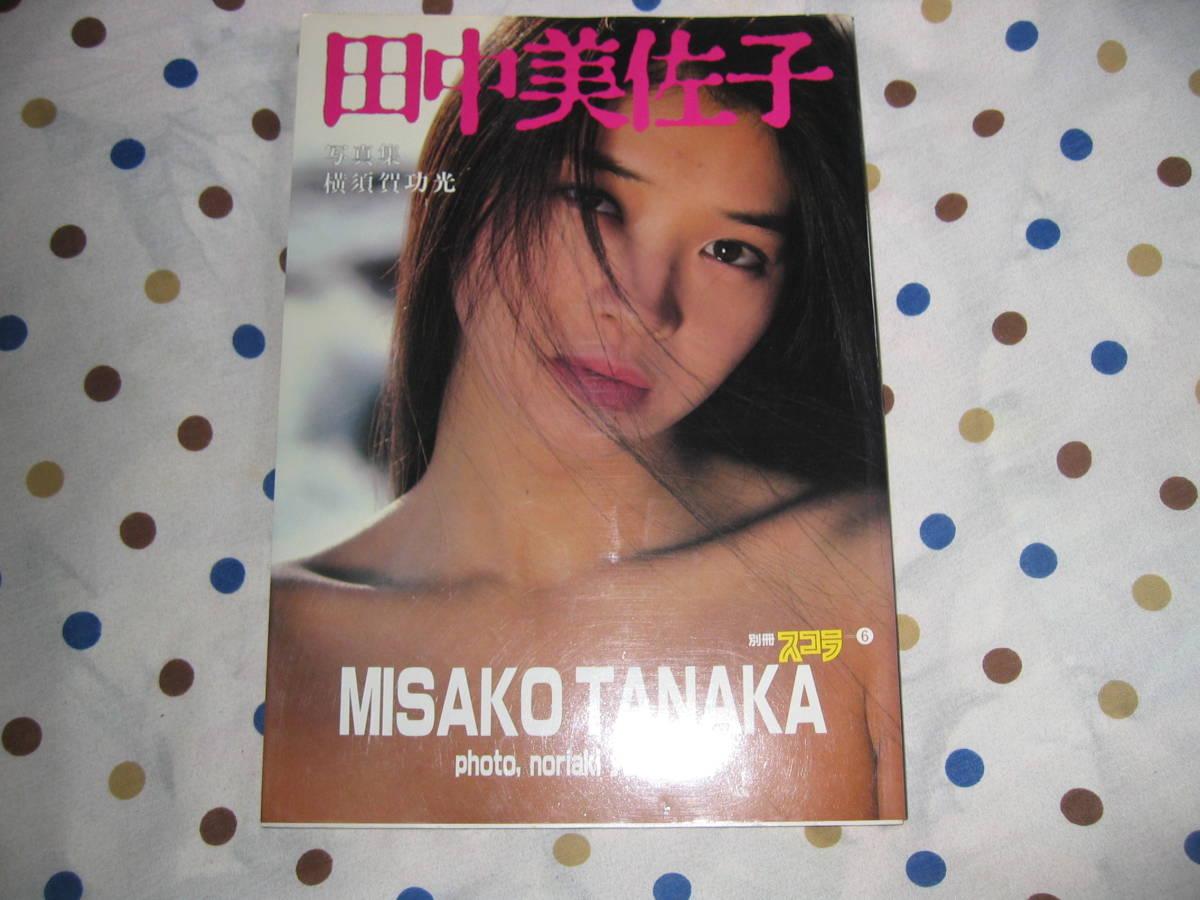 レア物、田中美佐子(ヌード他)写真集1983年 スコラ出版、中古です