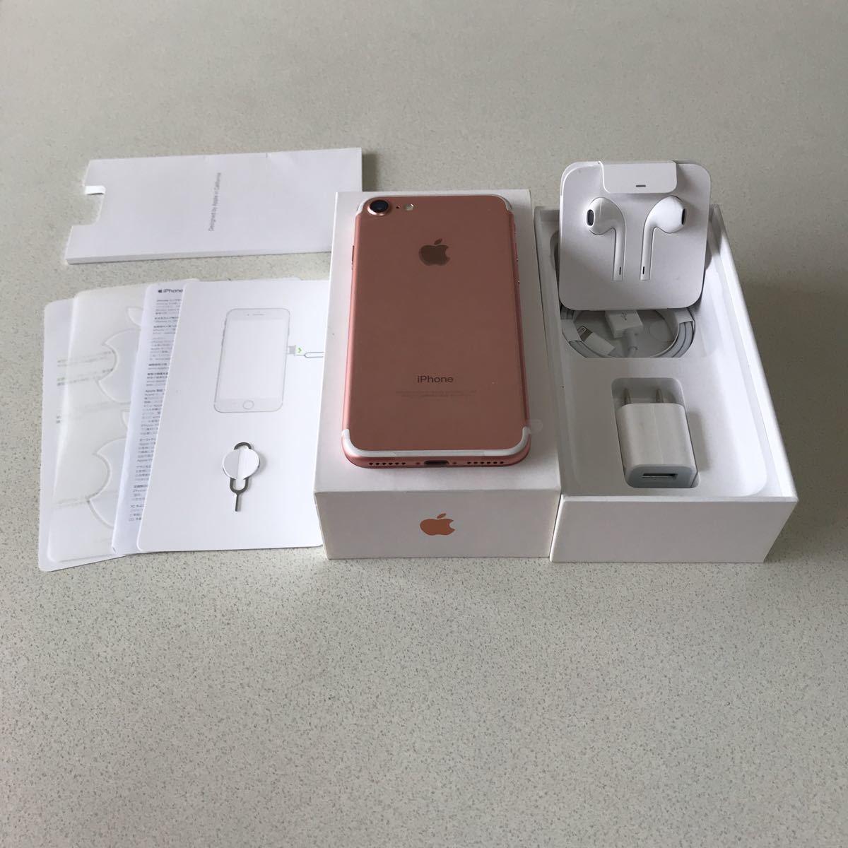 新品未使用 SIMフリー iPhone7 126GB ローズゴールド