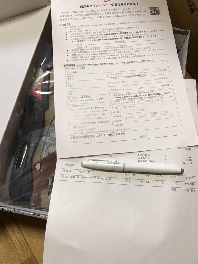 【黒タグ 納品書付】NIKE AIR JORDAN 5 RETRO SUPREME Camo 27.5cm 国内正規品 オンライン購入 新品未使用 限定 US9.5 迷彩 カモ AJ5 レア_画像3