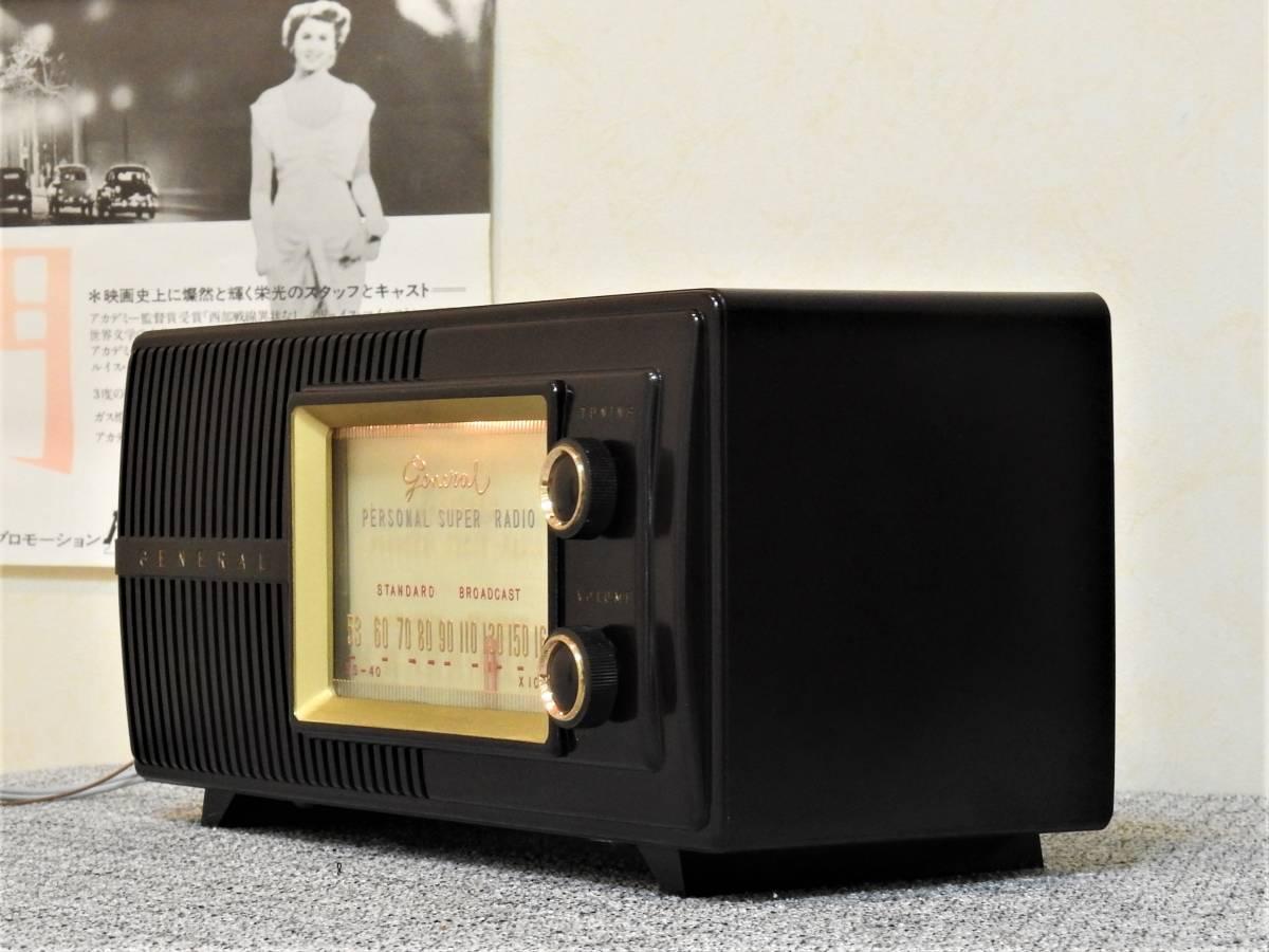 昭和の思い出 ゼネラル真空管ラジオ 5球スーパー 5S-40 整備品 その3_画像4