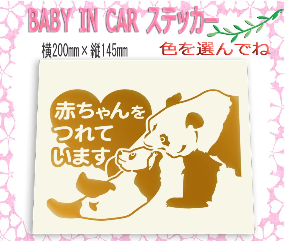 ★★BABYINCARステッカー 赤ちゃんを連れています 親子パンダ 金色または銀色 251_画像1