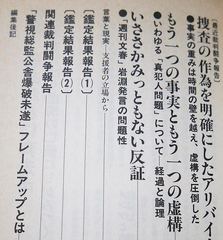 ヤフオク! - 警視総監公舎爆破(未遂)フレームアップ事件被弾...
