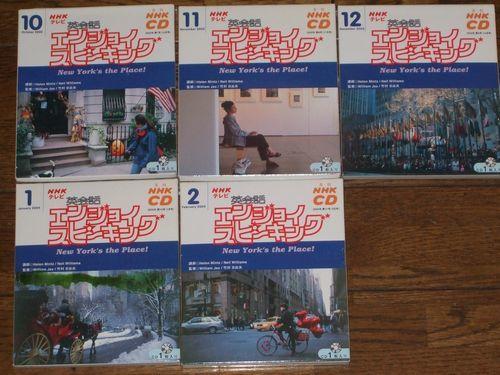NHKテレビ 英会話 エンジョイスピーキング 2003年度後期 5か月分 CD 竹村日出夫_画像1