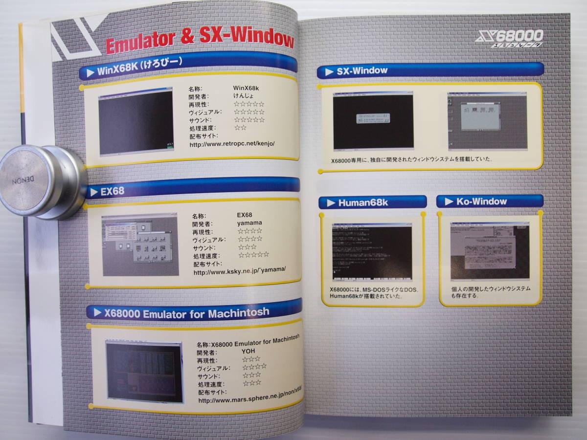 ultimate!! X68000 emulator preeminence peace system the