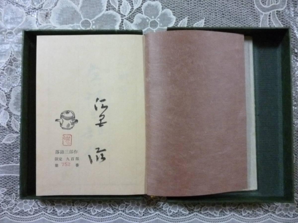 落語三部作  著・江國滋 署名_画像2