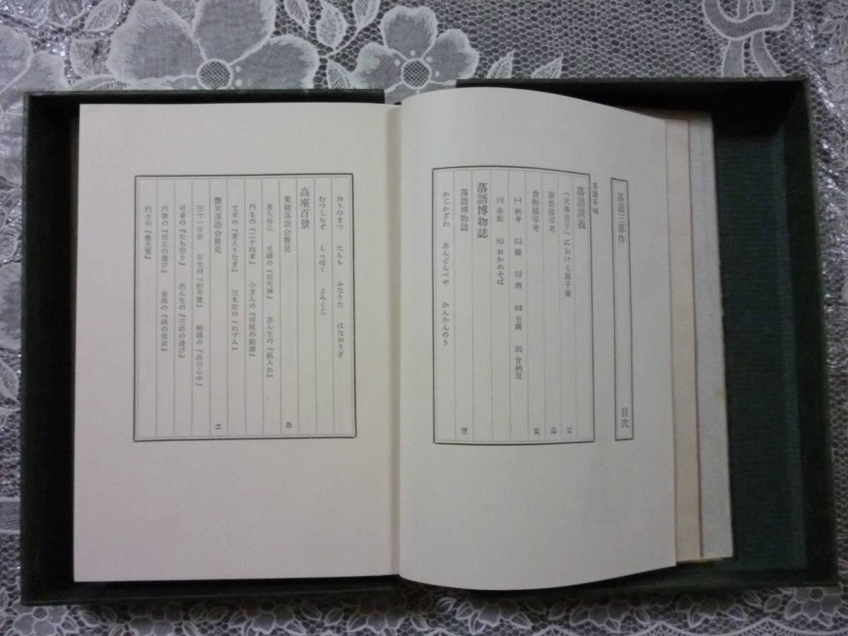 落語三部作  著・江國滋 署名_画像3