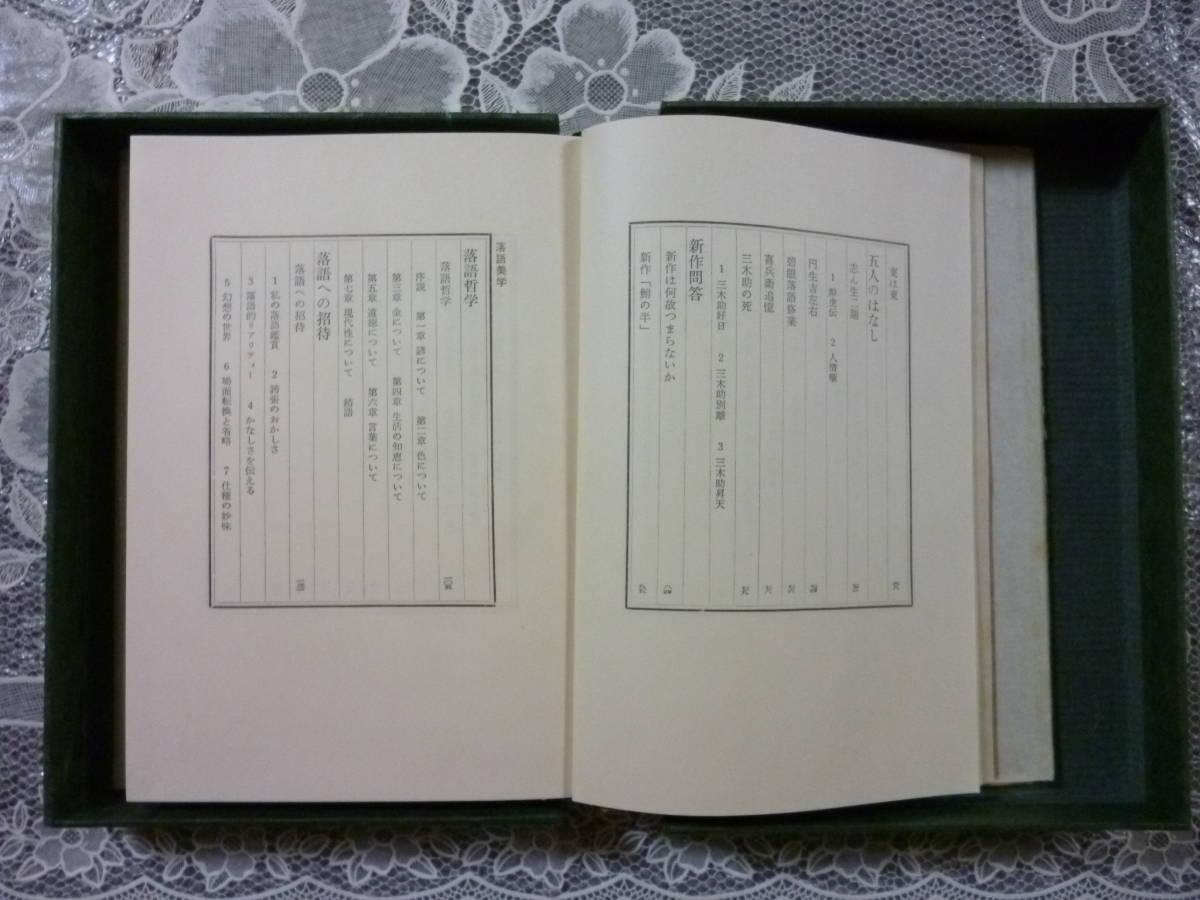 落語三部作  著・江國滋 署名_画像4